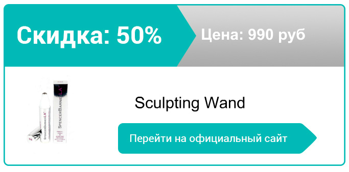 как заказать Sculpting Wand