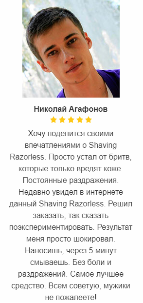 Razorless Shaving отзывы