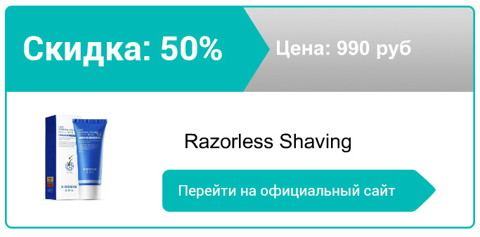 как заказать Razorless Shaving