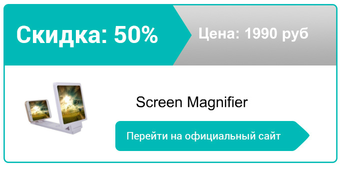 как заказать Screen Magnifier